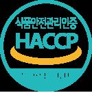 식품안전관리인증 HACCP