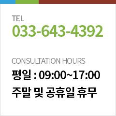 문의전화 : 033-643-4392